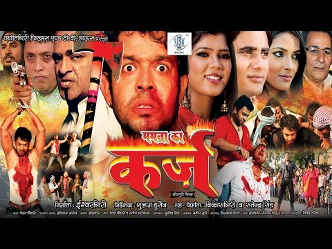 Mamta Ka KARZ | Superhit Full Bhojpuri Movie