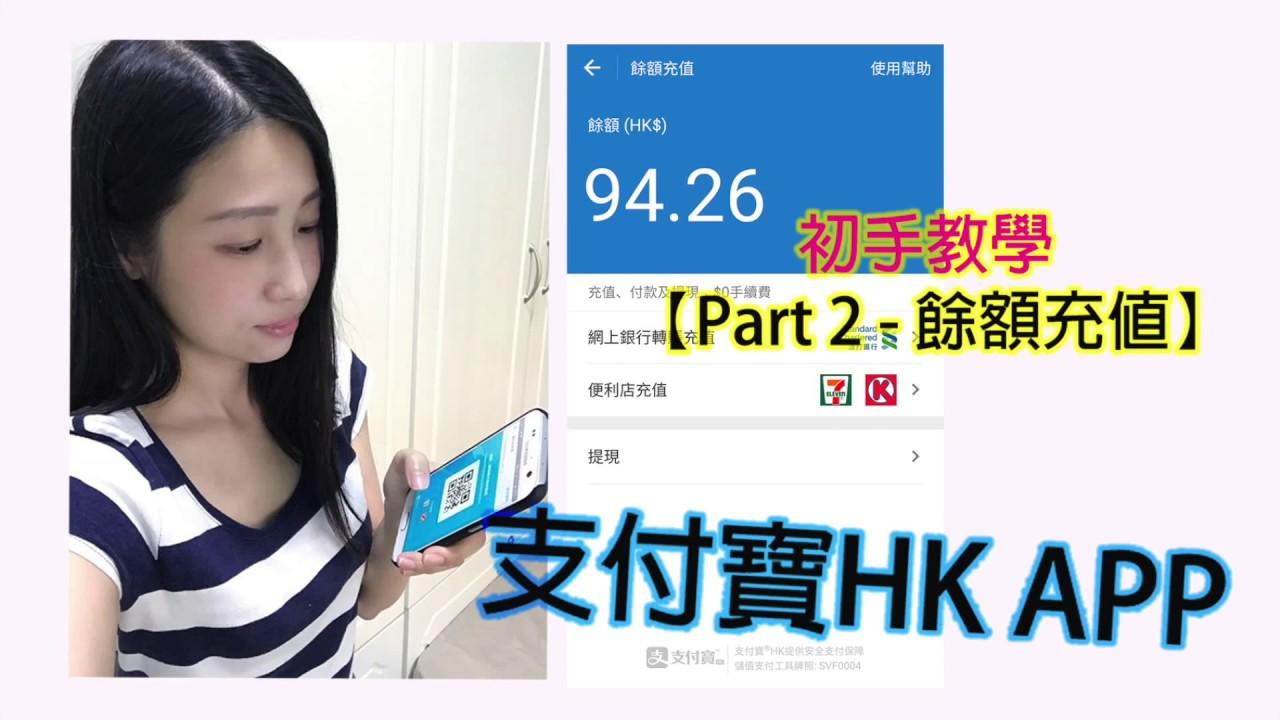 支付寶HK APP 新手教學【PART 2: 餘額增值】(教你點用 Alipay HK app) - YouTube