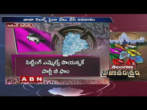 CM KCR angry on TRS Rebel candidates | Telangana Assembly Polls | ABN Telugu thumbnail