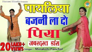 Payaliya Bajni Lado Piya - पायलिया बजनी ला दो पिया | Minakshi Panchal | Superhit Ladies Lokgeet