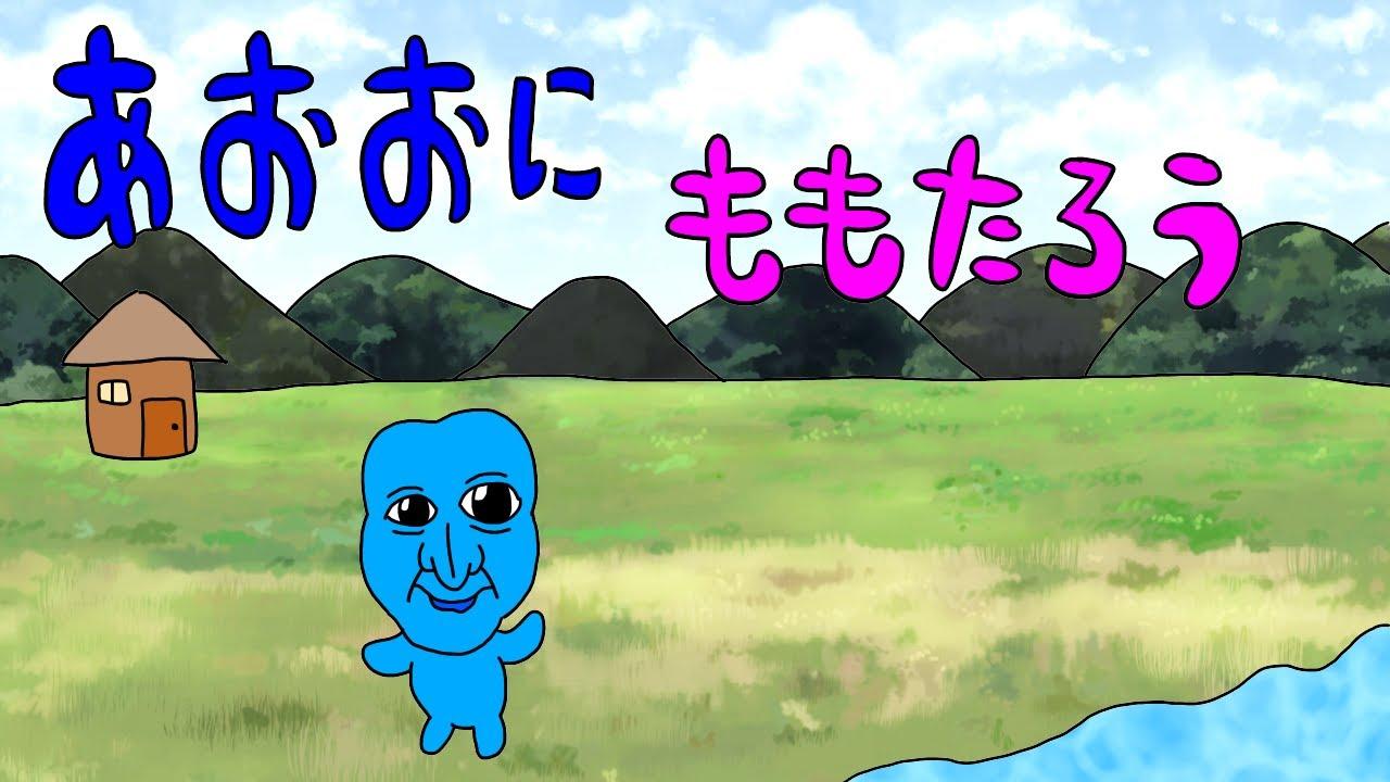 【アニメ】青鬼ももたろう - YouTube