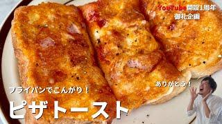 ピザトースト|Koh Kentetsu Kitchen【料理研究家コウケンテツ公式チャンネル】さんのレシピ書き起こし