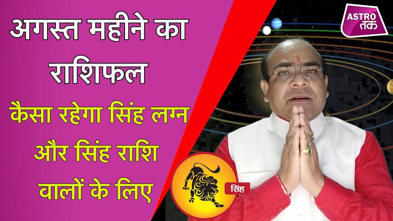 अगस्त महीने का राशिफल, कैसा रहेगा सिंह राशि और सिंह लग्न वालों के लिए | Pandit Diwakar Tripathi