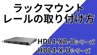 LAN DISK X ラックマウントレール 取り付け手順 HDL-Xシリーズ 4ドライブラックマウントモデル[IODATA]