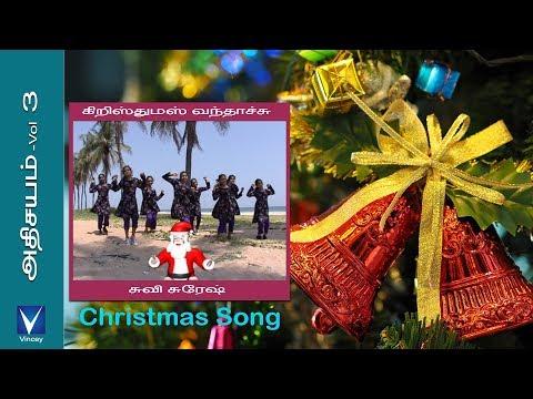 Tamil Christmas Song | கிறிஸ்துமஸ் வந்தாச்சு | அதிசயம் Vol-3