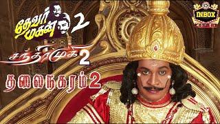 Vadivelu's Blockbuster Sequels Adding Up | inbox | Kamal