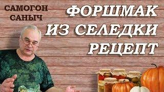 ФОРШМАК из СЕЛЕДКИ рецепт / Мужские закуски