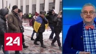 """Штурм """"Киева"""": Саакашвили не дали помыться в отеле - Россия 24"""