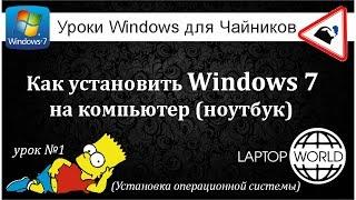 Установка Windows 7 (Урок №1 - Установка операционной системы)
