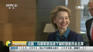 [中国财经报道]法国:冯德莱恩当选下届欧盟委员会主席  CCTV财经