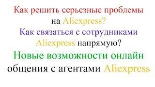 Как решить серьезные проблемы на Aliexpress ?