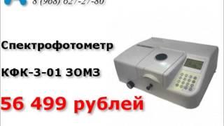 видео Купить Спектрофотометр СФ-2000. Заводские цены