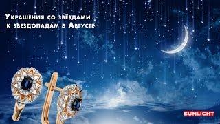 Украшения со звёздами к звездопадам в Августе | SUNLIGHT