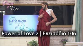 Power of Love 2 | Επεισόδιο 106