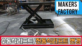수동리프트를 전동식리프트로  만드는 방법/24v 600…