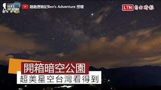 這麼美的星空台灣就有? 開箱全台唯一「暗空公園」