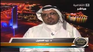د  زيد الفضيل قلق السؤال من شروط النهضة 2