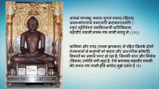 Mahavirastaka Stotra (Meaning and Lyrics in Hindi)