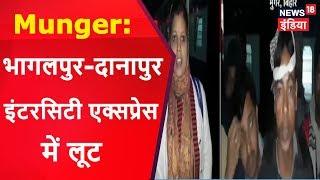 Bihar: भागलपुर-दानापुर Intercity Express में लूट | Breaking News | News18 India