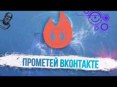 Что такое Прометей и как работает умная лента Вконтакте