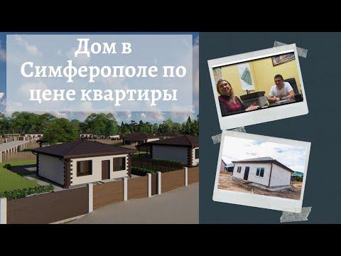 ДОМ в СИМФЕРОПОЛЕ по ЦЕНЕ КВАРТИРЫ: Где купить недвижимость в КРЫМУ