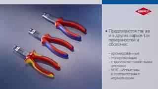 KNIPEX Клещи для удаления оболочки(, 2016-08-23T13:00:20.000Z)
