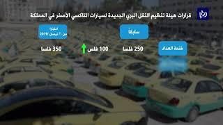 أبرز قرارات هيئة تنظيم قطاع النقل البري لسيارات التاكي الأصفر  - (1-4-2019)
