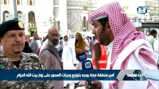 المنيع: عملنا هو إدارة الحشود في توسعة المسجد الحرام ومساندة الجهات الأخرى داخل مكة المكرمة