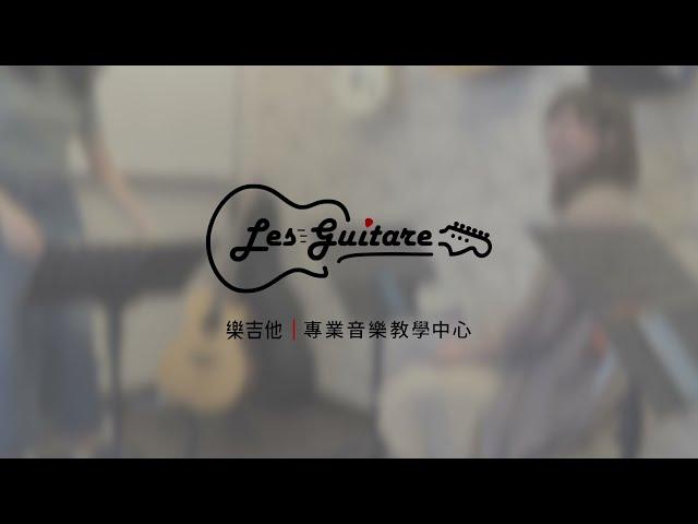 樂吉他學員限定體驗課程:Zoe老師基礎發聲練習