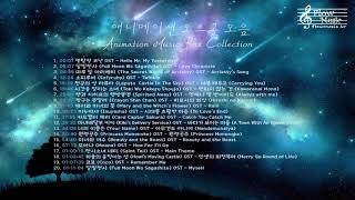 애니메이션 오르골 모음 (Animation Music Box Collection) / 잔잔한 힐링 음악