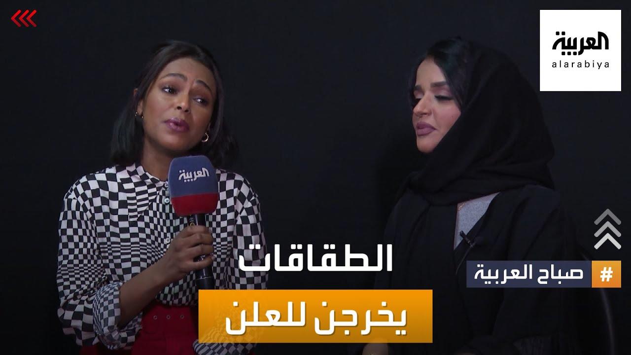 صباح العربية | الطقاقات يصبحن نجمات ويخرجن للعلن.. إحدى أشهرهن تتحدث عن السبب  - نشر قبل 2 ساعة