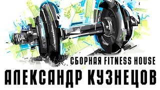 Александр Кузнецов. Сборная ФХ