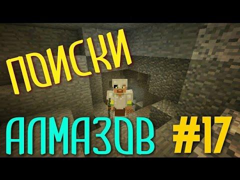 Выживание в Minecraft PE 0.14.3/0.15.0 #17 ПОИСКИ АЛМАЗОВ