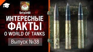 Интересные факты о WoT №38 - от Sn1p3r90 [World of Tanks]