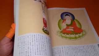 Pleasure to draw Buddhist paintings book Japan Japanese buddhism tattoo (0801)