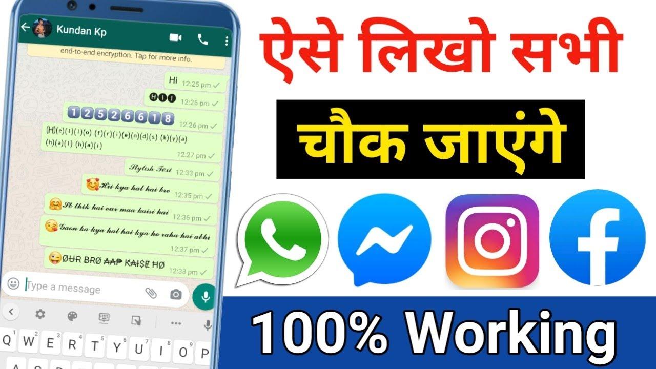 Whatsapp par style me kaise likhe | Whatsapp par style me likhane ka tarika