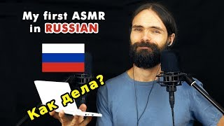 My first ASMR video in Russian (расслабление, асмр на русском, a few triggers)