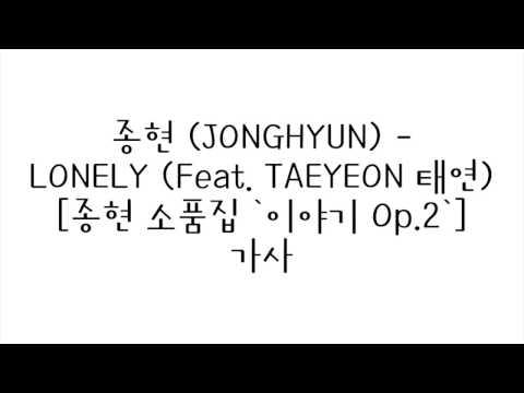 종현 (JONGHYUN) - LONELY (Feat. TAEYEON 태연) 가사