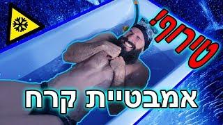 אתגר אמבטיית הקרח היה קפואאא אימים!!!!!!! ג׳וזף סטאר נגד מורן טרסוב ראש בראש