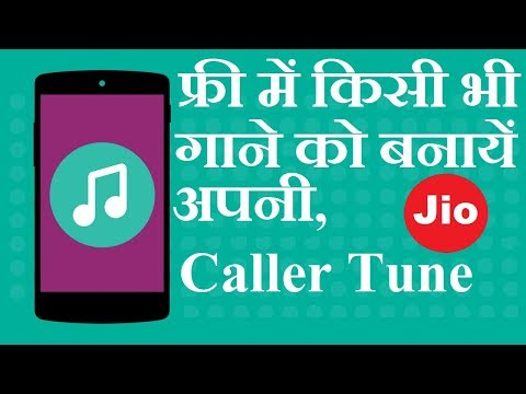 Jio Tunes - Set your Favourite Song as your Caller Tune Free | How to set a caller tune in Jio