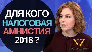 видео Какие налоговые долги спишут по амнистии