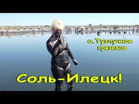 Соль-Илецк! Лечебная грязь, август 2019 о.Тузлучное ОТДЫХ В СОЛЬ-ИЛЕЦКЕ!