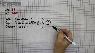 Страница 81 Задание 368 – Математика 4 класс Моро – Учебник Часть 1