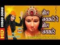 BOL JAYKARE RE BOL - बोल जयकारे रे बोल   SHAHNAZ AKHTAR 07089042601  Video Song   Lord Durga