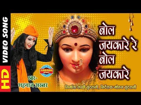BOL JAYKARE RE BOL - बोल जयकारे रे बोल | SHAHNAZ AKHTAR 07089042601| Video Song | Lord Durga