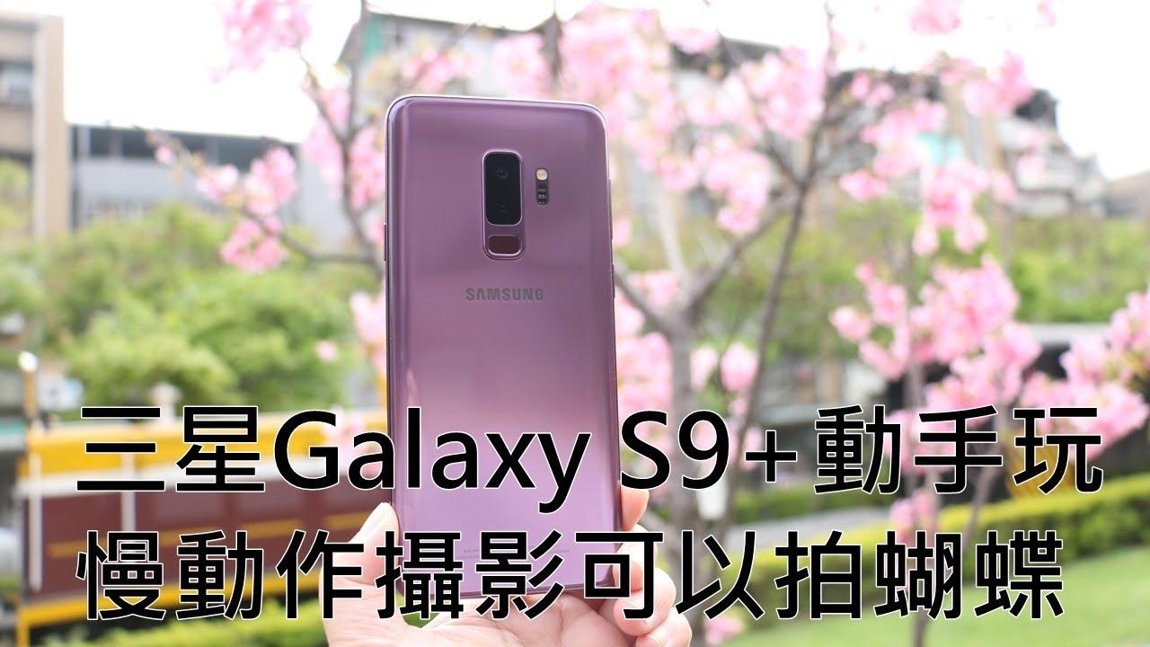 三星Galaxy S9+動手玩 慢動作攝影太強大啦 - YouTube