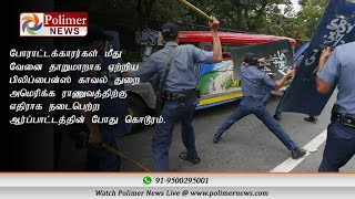 Manilla : People Protest against US army ;Lay siege around Embassy | Polimer News