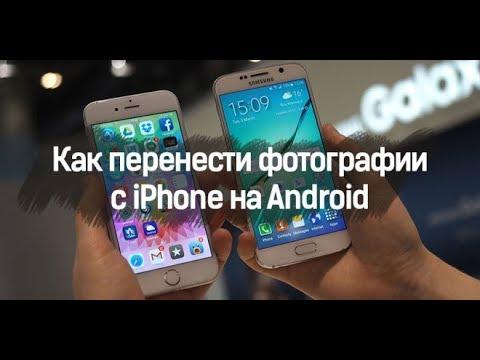 Как перевести фото с айфона на андроид