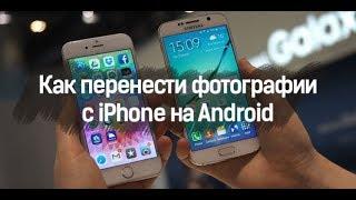 видео Как перенести контакты с iPhone на Android: пошаговая инструкция
