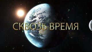 2013 03 17 Сквозь время 01